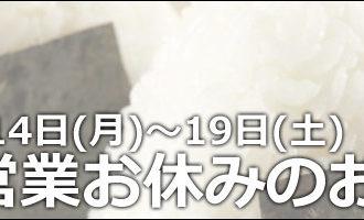 松丸米店:ランチ営業お休みのお知らせ