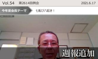 東京東村山ロータリークラブ:第2614回例会週報追加