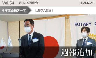 東京東村山ロータリークラブ:第2615回例会週報追加
