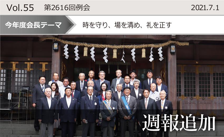東京東村山ロータリークラブ:第2616回例会週報追加