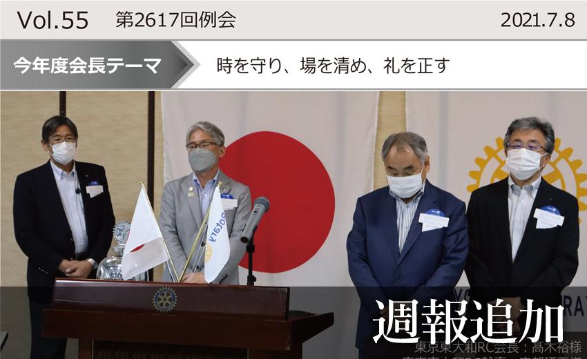 東京東村山ロータリークラブ:第2617回例会週報追加
