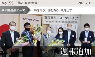 東京東村山ロータリークラブ:第2618回例会週報追加
