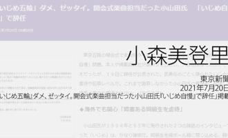 人権の翼:小森美登里:東京新聞、2021年7月20日「『いじめ五輪』ダメ、ゼッタイ。開会式楽曲担当だった小山田氏『いじめ自慢』で辞任」掲載ページ追加
