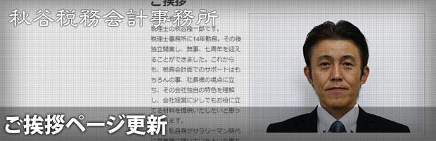 秋谷税務会計事務所:ご挨拶ページ更新