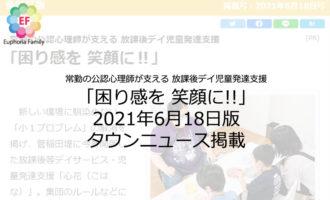 ユーフォリアファミリー:心花、2021年6月18日版、タウンニュース掲載