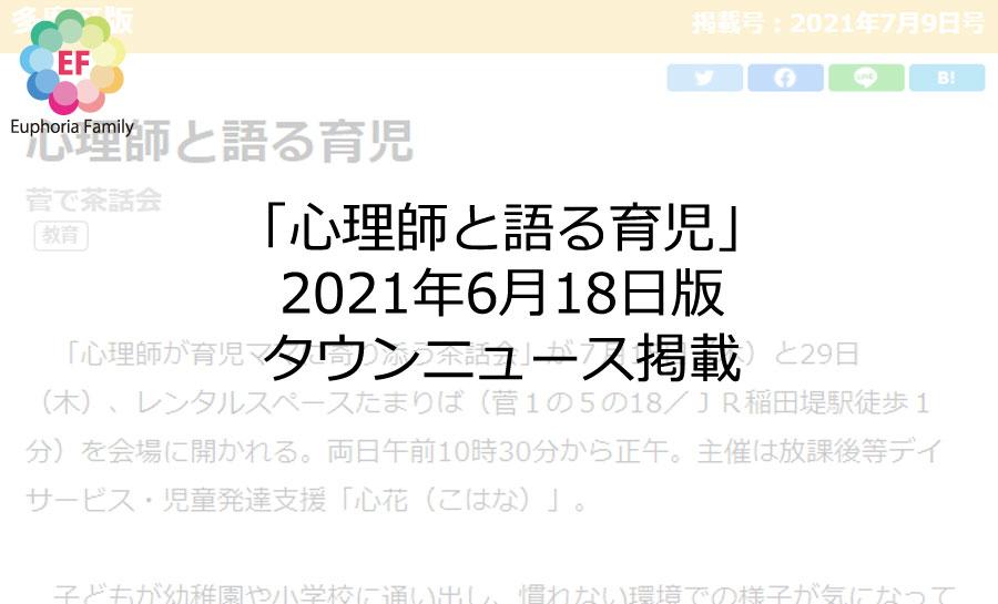 ユーフォリアファミリー:心花、2021年7月9日版、タウンニュース掲載