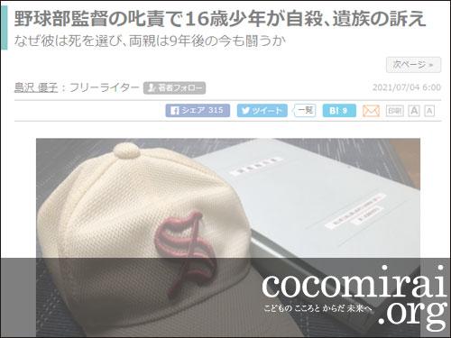 ここから未来:武田さち子:東洋経済新聞掲載、2021年7月4日「野球部監督の叱責で16歳少年が自殺、遺族の訴え」ページ追加