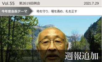東京東村山ロータリークラブ:第2619回例会週報追加
