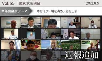 東京東村山ロータリークラブ:第2620回例会週報追加