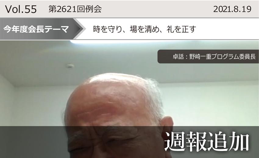 東京東村山ロータリークラブ:第2621回例会週報追加