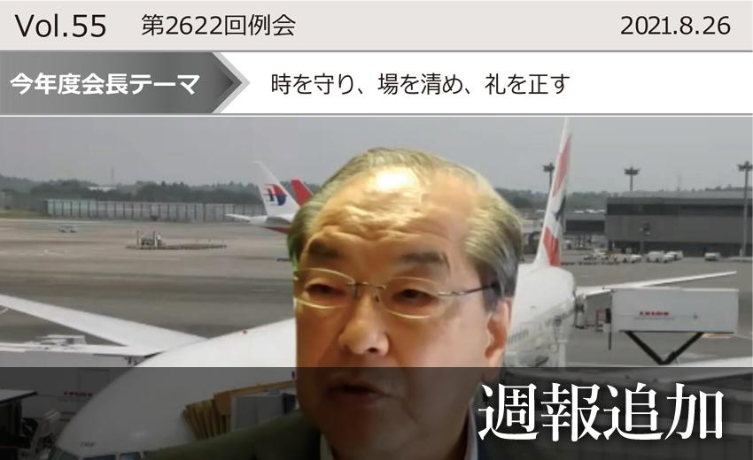 東京東村山ロータリークラブ:第2622回例会週報追加