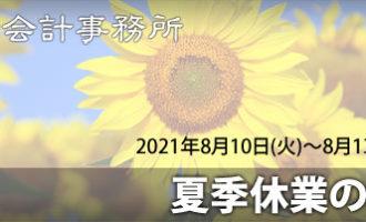 秋谷税務会計事務所:夏季通常営業のお知らせ
