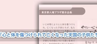 東京都人権プラザ『心と体を傷つけられて亡くなった天国の子供たちのメッセージ』展ページ追加