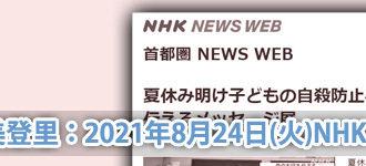 ジェントルハートプロジェクト:小森美登里:NHK NEWS WEB「夏休み明け子どもの自殺防止へ 命の大切さ伝えるメッセージ展」