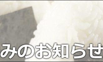 松丸米店:9月お休みのお知らせ