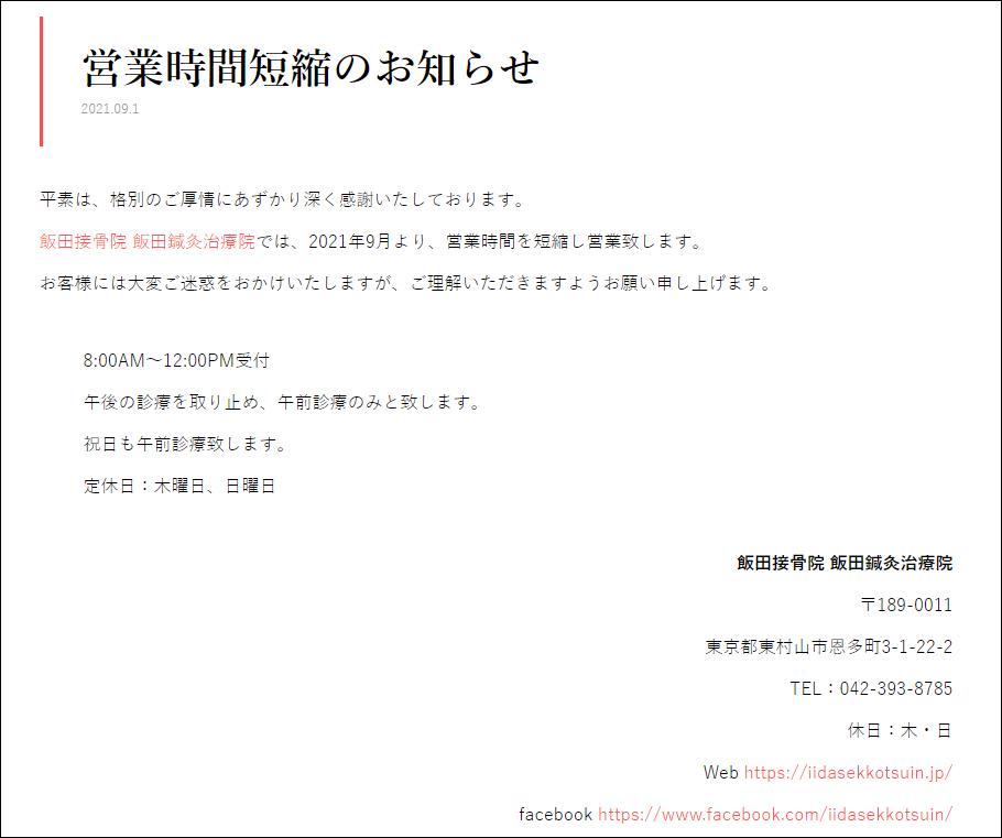 飯田接骨院 飯田鍼灸治療院:営業時間短縮のお知らせページ追加