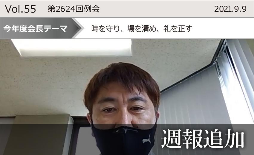 東京東村山ロータリークラブ:第2624回例会週報追加