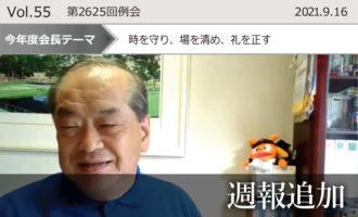 東京東村山ロータリークラブ:第2625回例会週報追加