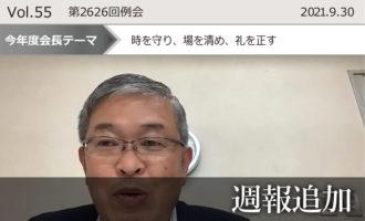 東京東村山ロータリークラブ:第2626回例会週報追加