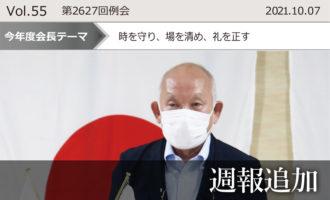 東京東村山ロータリークラブ:第2627回例会週報追加