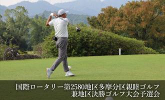 東京東村山ロータリークラブ:国際ロータリー第2580地区多摩分区親睦ゴルフ兼地区決勝ゴルフ大会予選会